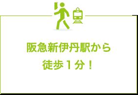 阪急新伊丹駅から徒歩1分!